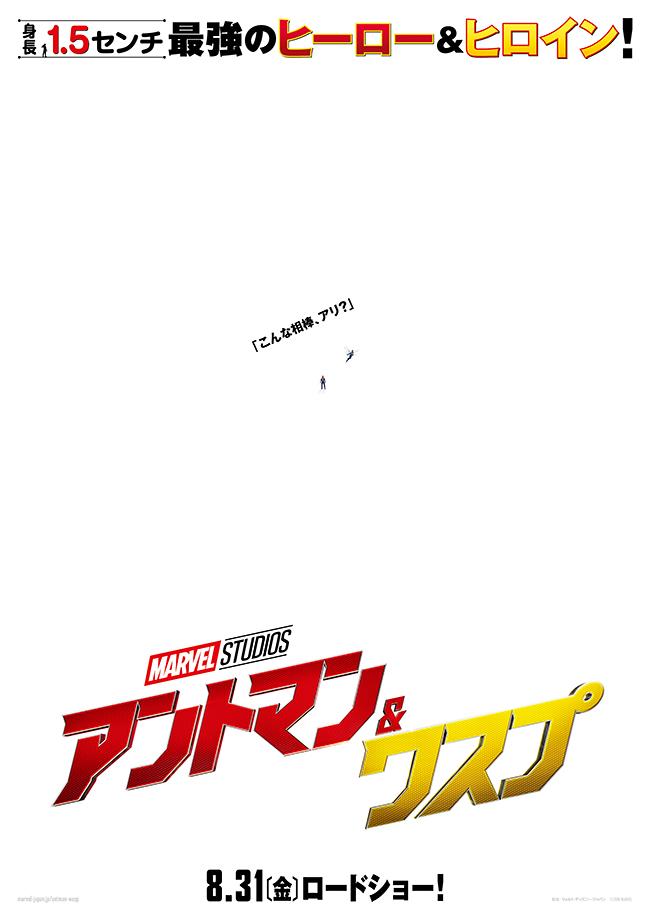 子供たちにも大人気!身長1.5センチの最強のヒーロー『アントマン』の続編、映画史上最小にして最強のヒーロー&ヒロインが贈るユーモアあふれるバディ・アクションムービー『アントマン&ワスプ』が2018年8月31日(金)全国公開!『アントマン&ワスプ』の作品紹介。