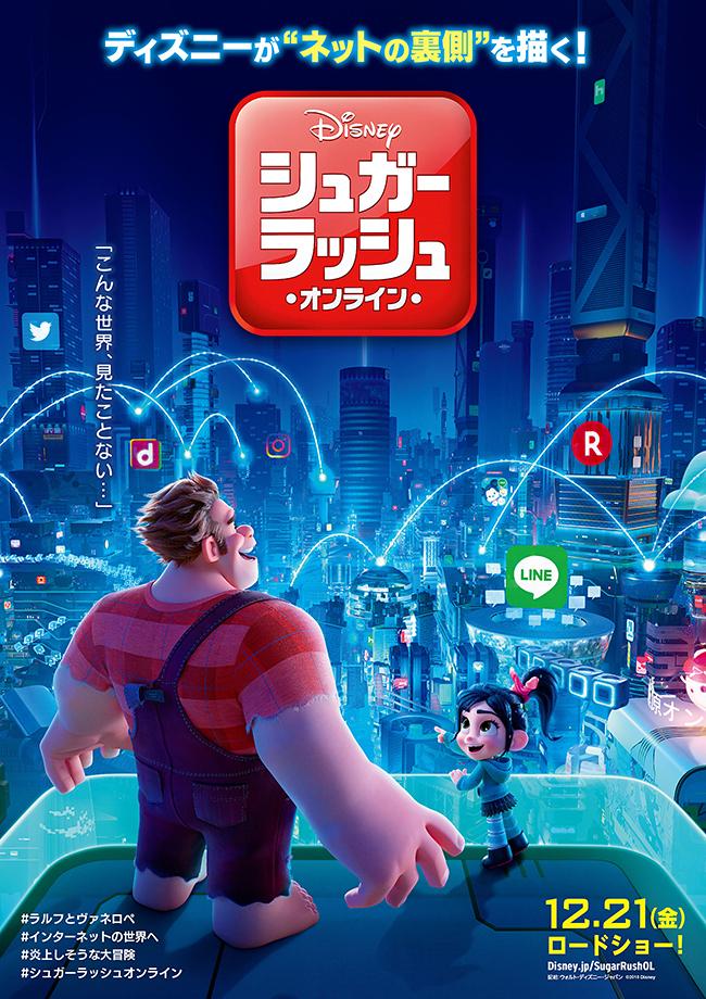 子供も大好き!大ヒット作『シュガー・ラッシュ』最新作『シュガー・ラッシュ・オンライン』が、2018年12月21日(金)に日本公開!映画の作品紹介。今度はインターネットの裏側の世界へ!監督は前作『シュガー・ラッシュ』と2017年のアニー賞、アカデミー賞の長編アニメーション賞に輝いた『ズートピア』のリッチ・ムーア。