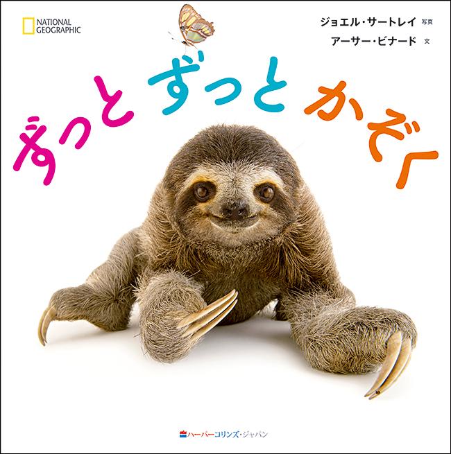 2018年6月にナショナル ジオグラフィックの児童書シリーズ「ナショナル ジオグラフィック キッズ」が創刊! その第1弾として『ずっと ずっと かぞく』が発売されました。それを記念して子供たちが大好きな絵本『ずっと ずっと かぞく』をプレゼント!