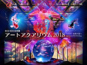 20180706_event_ArtAquarium_01