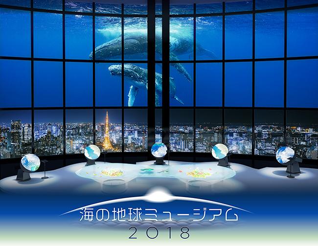 六本木ヒルズ展望台「東京シティビュー」では2018年7月13日(金)〜9月2日(日)まで、子供たちの学びにぴったり、クジラやマグロの移動、地球温暖化など、生きた地球の姿を映し出なデジタル地球儀「触れる地球」を体感できるイベント「海の地球ミュージアム 2018」を開催!イベントやワークショップも!