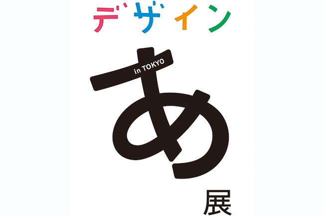 子供たちから圧倒的な人気を誇るNHK Eテレ「デザインあ」のコンセプトを体験できる展覧会「デザインあ展 in TOKYO」が、2018年7月19日(木)〜10月18日(木)まで日本科学未来館で開催!それを記念して無料鑑賞券をプレゼント!