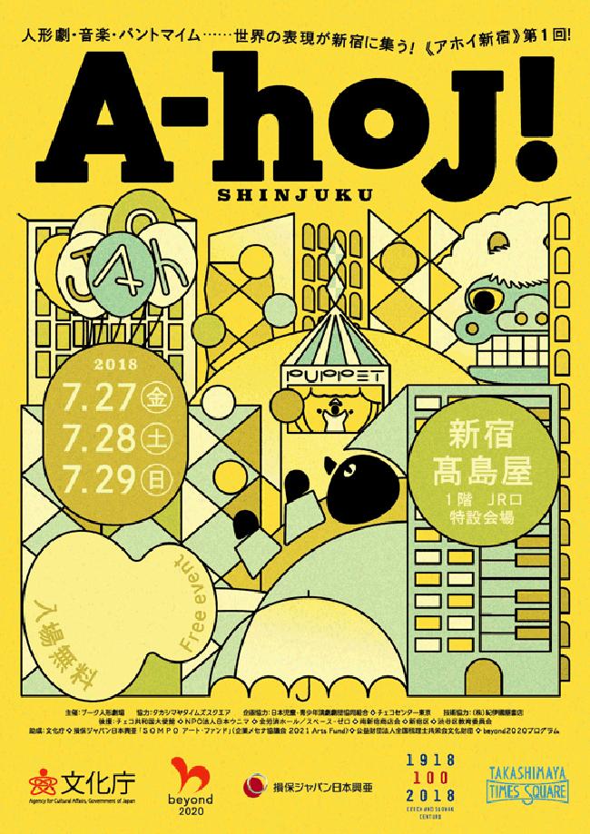 世界最大のターミナル新宿駅前を舞台に、国境を超えあらゆる世代の方々が楽しめる世界の人形劇・音楽・表現が集まる新しい芸術祭「A-hoj!新宿(アホイしんじゅく)」が、2018年7月27日(金)〜29日(日)まで新宿髙島屋で開催!