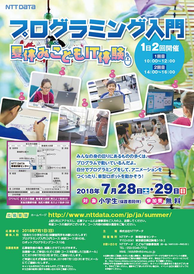 参加小学生募集!子供たちに大人気のワークショップ!NTTデータのプログラミング入門「夏休みこどもIT体験」が2018年7月28日(土)・29日(日)にNTTデータで開催!
