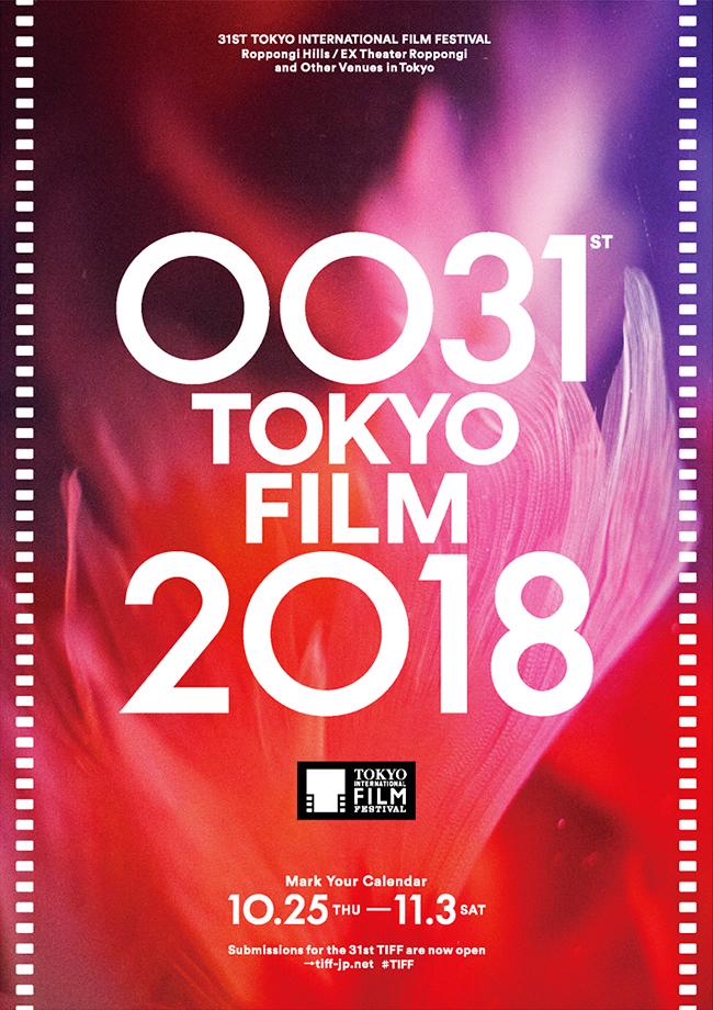 世界中から映画監督や俳優が集うアジア最大級の国際映画祭「第31回 東京国際映画祭」が、2018年10月25日(木)〜11月3日(土・祝)まで、六本木ヒルズ、EXシアター六本木をメイン会場に開催!子供と一緒に楽しめるプログラムも充実!