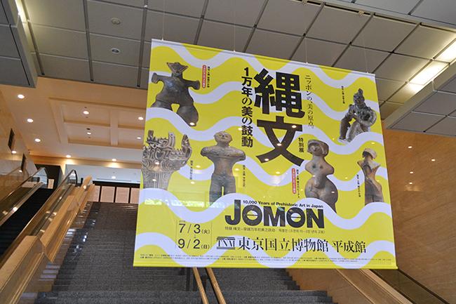 """日本の """"美の原点"""" 、縄文時代の土器、土偶などの美を体感できる特別展「縄文 ー 1万年の美の鼓動」が、2018年7月3日(火)から東京国立博物館で開催! さっそく行ってきました。縄文の国宝6件が集結し、子供たちが本物の縄文土器、土偶を見られる貴重な機会。縄文時代に生きた人々に想いを馳せる、そんな体験が親子でできる展覧会です。特別展「縄文 ー 1万年の美の鼓動」は、2018年9月2日(日)まで東京国立博物館で開催!"""