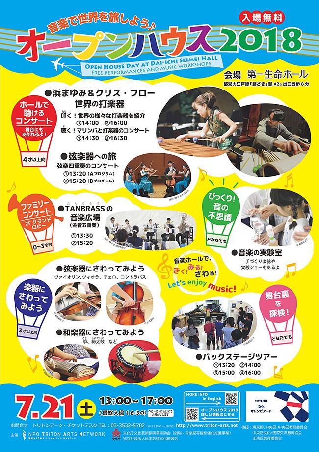 第一生命ホールで音楽を楽しめる年に1度のお祭り「オープンハウス2018 音楽で世界を旅しよう」が2018年7月21日(土)に開催! コンサートを聴いたり世界や日本のいろいろな楽器を見たり触ったり、楽器をつくったり、たくさんのコーナーを用意!0歳の子供から!