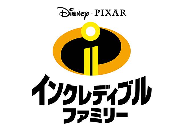『アナと雪の女王』『トイ・ストーリー3』『ファインディング・ドリー』を超えたオープニング記録で大ヒットの『インクレディブル・ファミリー』が2018年8月1日(水)日本で公開!子供が大好きディズニー/ピクサー最新作『インクレディブル・ファミリー』を観た感想、レビュー!