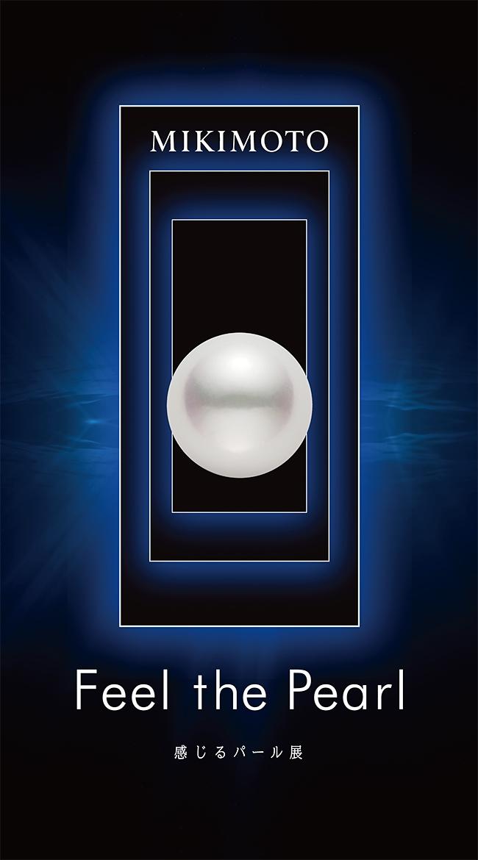 """日本を代表するジュエリーブランド「MIKIMOTO(ミキモト)」では、2018年8月7日(火)・8日(水)の2日間、小学生を対象にパールについて学べる「真珠博士と学ぼう """"パールのひみつ""""」をミキモト銀座4丁目本店で開催。ただいま参加希望の小学生を募集中!"""