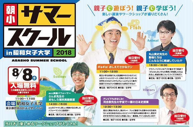 朝日学生新聞社は2018年8月8日(水)、毎年恒例の「朝小サマースクール」を昭和女子大学で開催!子供たちに大人気「さかなクン」のスペシャルステージや、テレビでもおなじみの河合敦先生による日本史授業など、楽しいイベントが満載! 夏休みの自由研究に役立つワークショップも!
