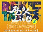 20180908_event_rekitame03_01