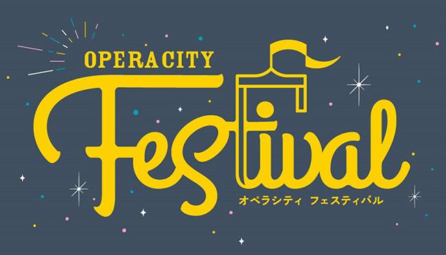 東京オペラシティでは2018年8月23日(木)・24日(金)の2日間、「東京オペラシティフェスティバル 22th」を開催!昔懐かしい縁日をはじめパフォーマンス&ライブなど、夏の終わりに子供から大人まで楽しめるお祭りです。