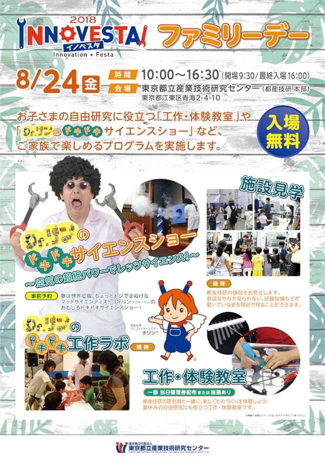 東京都立産業技術研究センターの事業や技術を知ってもらうイベント「INNOVESTA!(イノベスタ)ファミリーデー」 が、2018年8月24日(金)に開催!小中学生の自由研究に役立つ「工作・体験教室」や「サイエンスショー」など家族で楽しめるプログラムを実施!