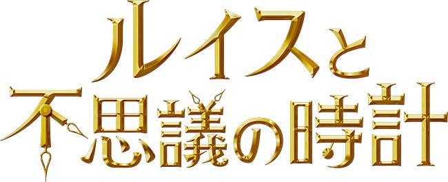 """スティーヴン・スピルバーグのアンブリン・エンターテインメントが製作を務め、""""ハリー・ポッターの原点"""" ともいわれるジョン・ベレアーズの著書を映画化したマジックファンタジー『ルイスと不思議の時計』が2018年10月12日(金)日本公開!それを記念して映画『ルイスと不思議の時計』(日本語吹替版)試写会をプレゼント!この秋、子供と一緒に観て、家族で笑顔になれる必見のファミリームービーです!"""