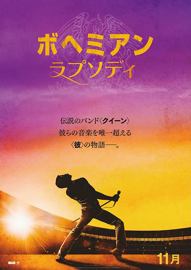 """伝説のロックバンド """"クイーン""""のボーカル、レディ・ガガが「史上最高の天才エンターテイナー」と語るフレディ・マーキュリーの姿を描いた映画『ボヘミアン・ラプソディ』が2018年11月9日(金)に全国公開!『ボヘミアン・ラプソディ』の感想、映画レビュー。"""