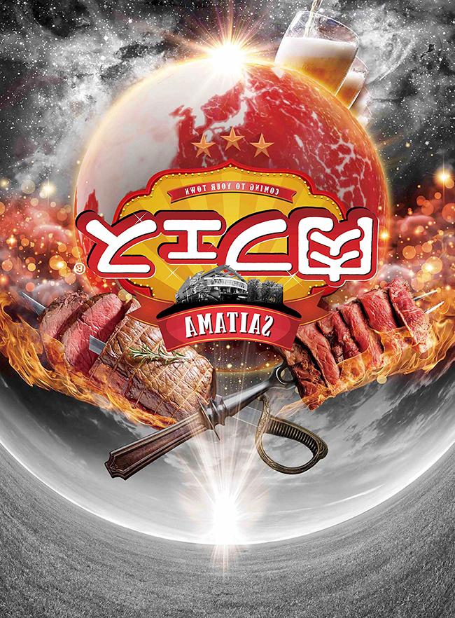 """累計来場者数600万人超えを記録し、肉のトレンドを仕掛け続けている「肉フェス」が、2018年10月4日(木)〜8日(月・祝)に「肉フェス さいたま新都心2018」を開催!封印を解いて「肉+炭水化物」を実現した """"ウラ肉フェス""""です。"""