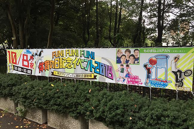 20181008_event_komazawa_01