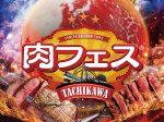 nikufes2018_insert_tachikawa_0815_ol
