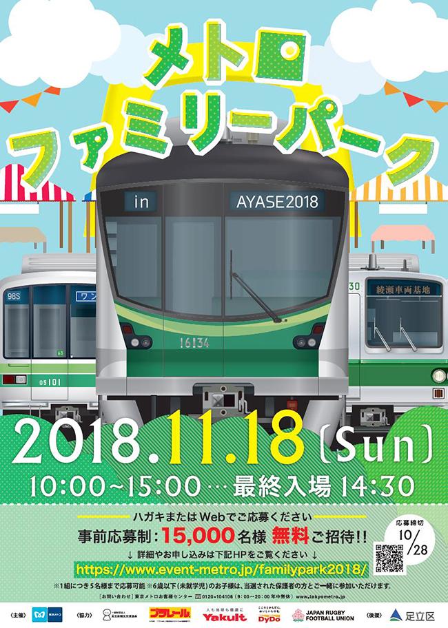 2018年11月18日(日)綾瀬車両基地で車両基地イベント「メトロファミリーパーク in AYASE 2018」が開催!東京メトロの車両基地を一般公開し、車両洗浄や車両乗車体験、車両をみんなで引っ張る綱引き大会など、子供と一緒に家族で楽しめるイベントを実施!2018年10月28日(日)応募締切!