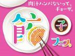 gyozafes_insert_nakano_visual_0815_ol