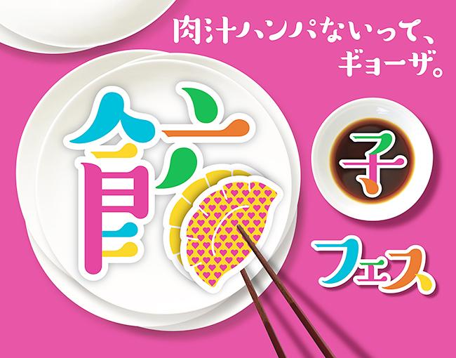 2018年10月31日(水)〜11月4日(日)の5日間、中野四季の森公園にて「餃子フェスTOKYO 2018」が開催!肉汁ハンパない系を集めた2018年最後の肉汁勝負!