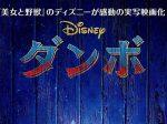 20190329_movie_Dumbo_00