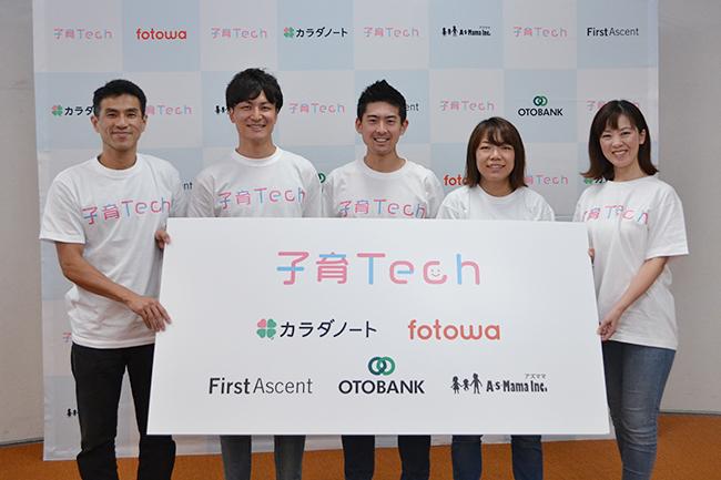 """2018年10月2日(火)、ITベンチャー5社による『子育Tech委員会』が発足、東京都内で記者会見を開き、IT(情報技術)やテクノロジーを活用して """"ゆとりある子育て"""" をめざす「子育Tech(こそだてっく)」という考え方を広めていく。"""