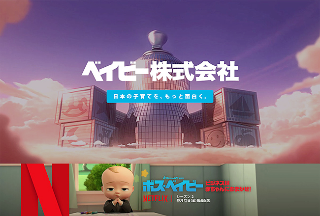 Netflix(ネットフリックス)で独占配信中のアニメシリーズ『ボス・ベイビー: ビジネスは赤ちゃんにおまかせ!』シーズン2。そのボス・ベイビーが「ベイビー株式会社東京支社」を設立、その設立イベント「子育て応援!ボス・ベイビー来日記念イベント by Netflix」が2018年10月27日(土)・28日(日)にアクアシティお台場で開催!