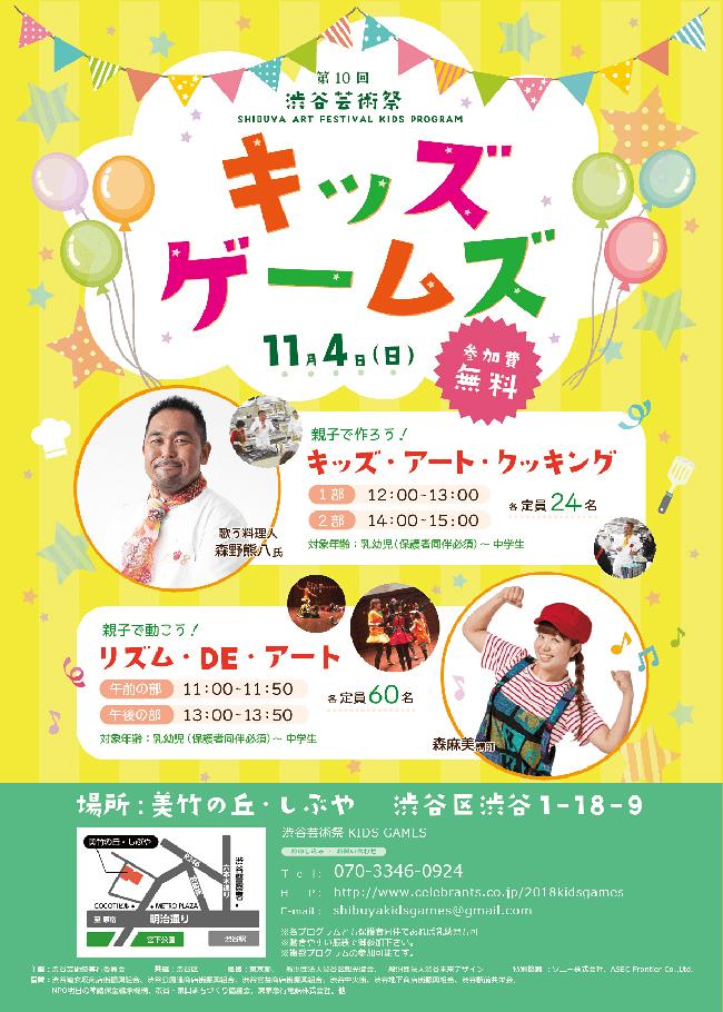 2018年11月4日(日)に開催される「渋谷芸術祭」では、今回も子供向け体感アートプログラム「渋谷芸術際 KIDS GAMES(キッズゲームズ)」を開催!講師に歌う料理人・森野熊八氏と、運動会コーディネーターの森麻美氏を招き、それぞれのプログラムを用意しました!