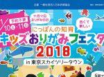 20181110_t_event_origami_00
