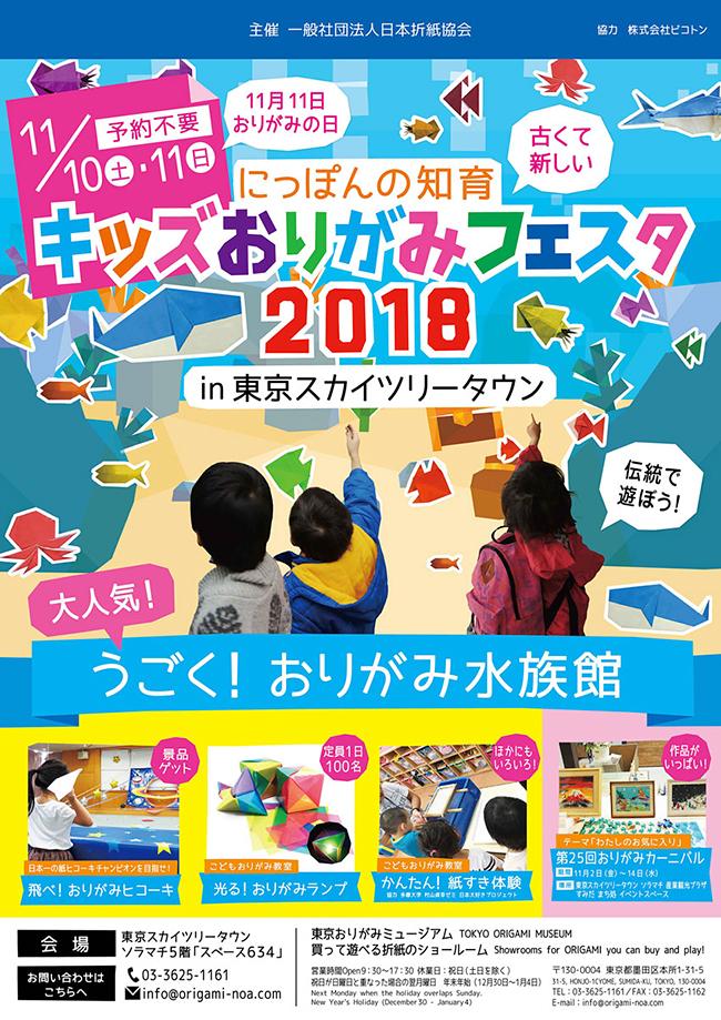 日本の伝統文化「折り紙」をテーマとした子供はもちろん親子にも海外の方にも人気のキッズイベント「キッズおりがみフェスタ2018」が、2018年11月10日(土)・11日(日)、前回からパワーアップして東京スカイツリータウン「スペース634」で開催!
