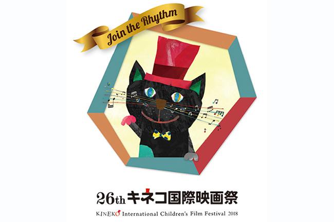 子供と一緒にたくさん映画を楽しめる、日本最大規模の子供のための映画祭「26th キネコ国際映画祭(キネコ国際映画祭 2018)」が、2018年11月22日(木)〜26日(月)に開催!