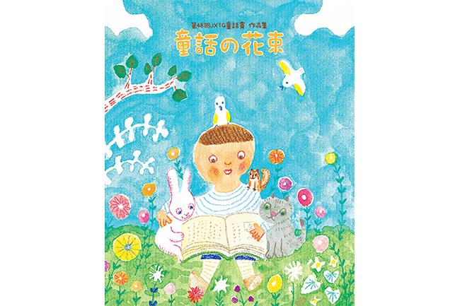 石油などのエネルギーを扱うJXTGホールディングス株式会社では、1970年から続く「心のふれあい」をテーマにしたオリジナルの童話作品を募集する「第49回JXTG童話賞」で、2018年度の受賞作品を決定しました!