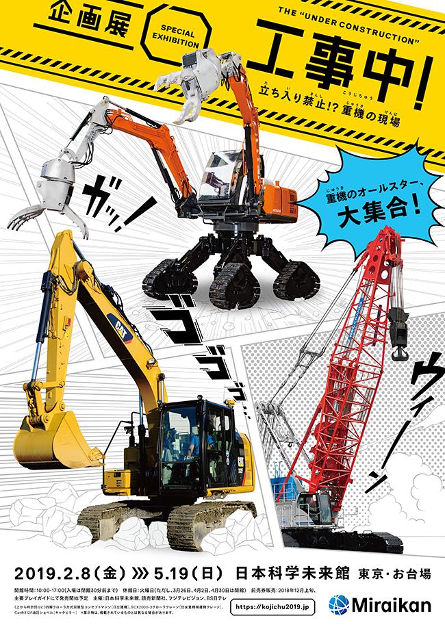 日本科学未来館は2019年2月8日(金)〜5月19日(日)まで企画展「『工事中!』〜立ち入り禁止!?重機の現場〜」を開催。重機は子供たちにも大人気の働くクルマ。それを記念して企画展「『工事中!』〜立ち入り禁止!?重機の現場〜」招待券をプレゼント!