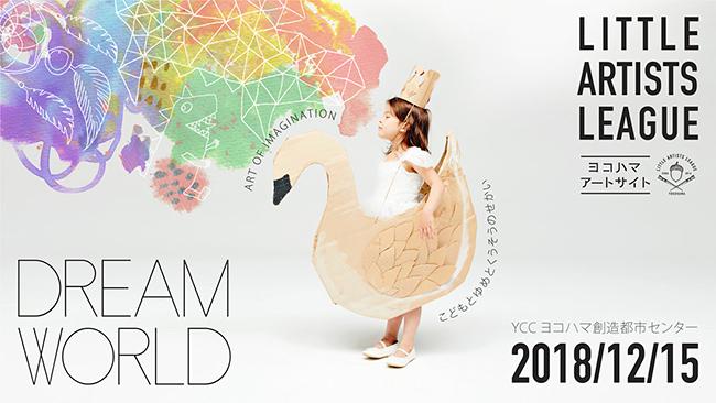 子供たちが英語でアートを楽しむ活動を展開している団体「LITTLE ARTISTS LEAGUE(リトル・アーティスト・リーグ)」は2018年12月15日(土)、YCCヨコハマ創造都市センターにてバイリンガルアートイベント「ドリームワールド〜こどもとゆめとくうそうのせかい」を開催!