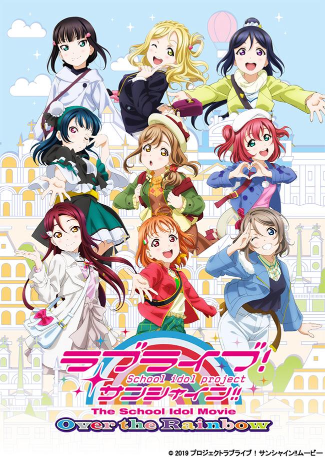 最高のライブエンターテインメント・ムービー『ラブライブ!サンシャイン!!The School Idol Movie Over the Rainbow』が、2019年1月4日(金)全国ロードショー!