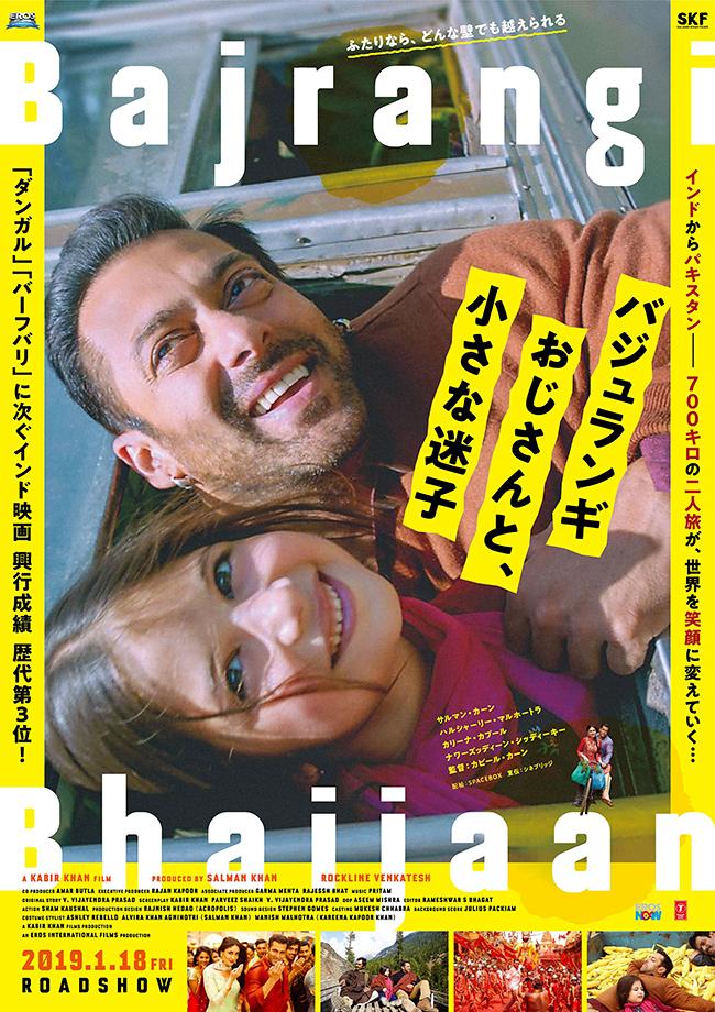 全世界を笑いと涙に包んで大ヒット中、インド映画世界興収歴代第3位を継続中の映画『バジュランギおじさんと、小さな迷子』が2019年1月18日(金)日本公開!インドからパキスタン、おじさんと小さな少女ふたりの7000キロの旅が世界を笑顔に変えていく!