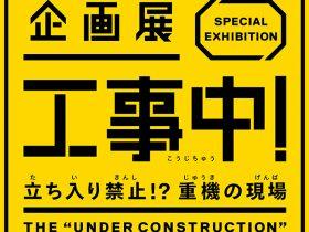 180927_jukiten_teaserchirashi