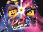 20190329_movie_Lego_Movie _2_00