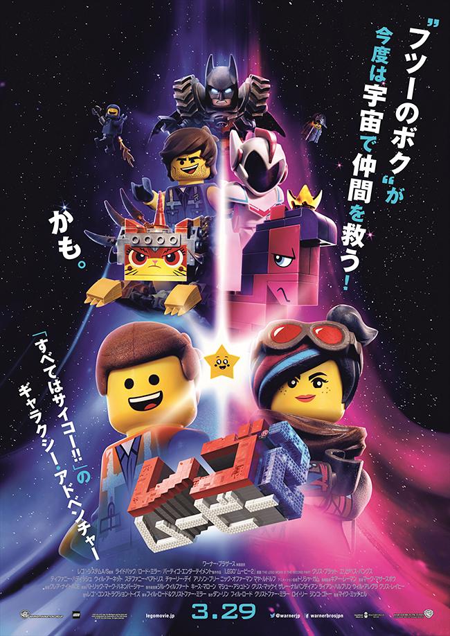 2014年にクリエイティビティに富んだ映像と驚き溢れる物語で数々の賞レースを賑わし、全世界で大ヒットした子供も大好きな映画『レゴ®ムービー』の最新作『レゴ®ムービー2』が2019年3月29日(金)全国公開!