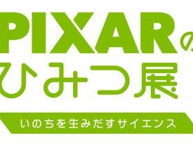 20190413_event_PIXAR_01