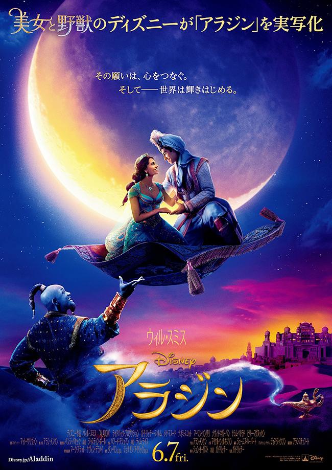 子供たちも大好き!身分違いのロマンスと3つの願いを叶える魔法のランプをめぐる冒険と、ランプの魔人ジーニーのコミカルな魅力が爆発的な人気を集め、映画史に残る名曲を生み出した名作アニメーション映画『アラジン』をディズニーが実写映画化! 2019年6月7日(金)日本公開!