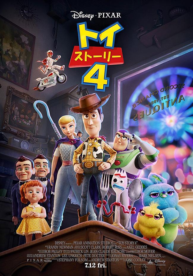 """おもちゃたちの世界を舞台に、人とおもちゃの絆をドラマティックに描いて世界中の観客を感動の渦で包み込んだディズニー/ピクサーの大傑作『トイ・ストーリー』シリーズの最新作『トイ・ストーリー4』が2019年7月12日(金)全国公開!新キャラクター """"フォーキー"""" が初登場!"""