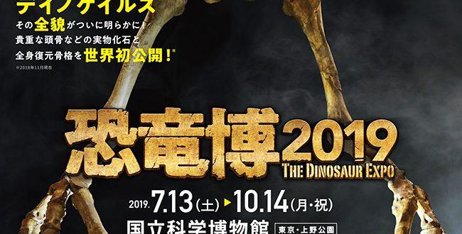 dinosaur2019_T_A4_1108.ol
