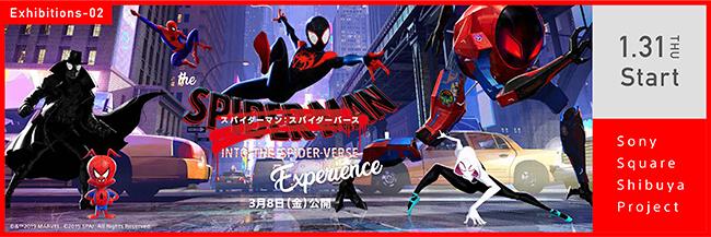 子供たちも大好き、2019年3月8日(金)の『スパイダーマン:スパイダーバース』全国公開を記念して、ソニーのテクノロジーでスパイダーマンを体感できる新感覚ムービーアトラクション「The『スパイダーマン:スパイダーバース』Experience」が2019年1月31日(木)~5月6日(月)まで渋谷モディ1階のソニースクエア渋谷プロジェクトで開催!