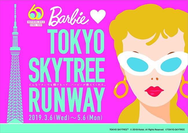 世界一有名なファッションドール「Barbie(バービー)」デビュー60周年を記念したコラボイベント『Barbie loves TOKYO SKYTREE RUNWAY』が、2019年3月6日(水)~5月6日(月・振休)まで東京スカイツリーで開催!