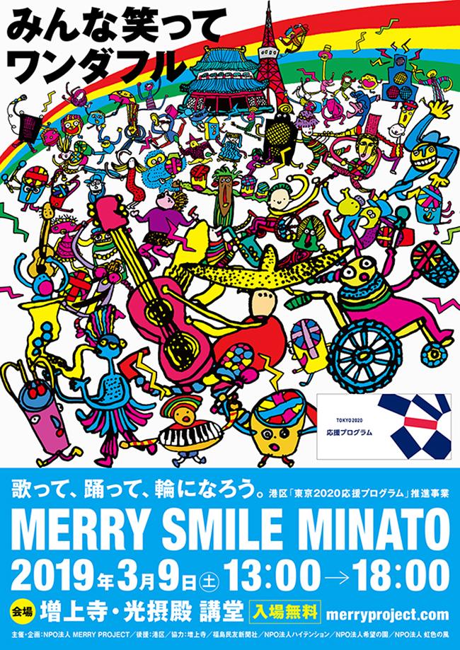 年齢、性別、国籍の違いや、障がいの有無など気にしない!歌やダンス、アートのイベント、歌って踊って話になろう!「東京2020応援プログラム」推進事業『MERRY SMILE MINATO』が、2019年3月9日(土)に増上寺で開催!