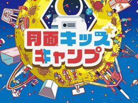 20190325_event_moon_kids_00