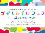 20190327_event_kazokumiraifes_00