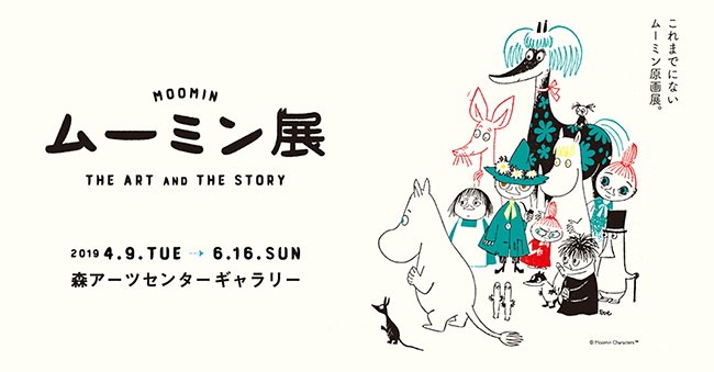 20190409_event_moomin_001